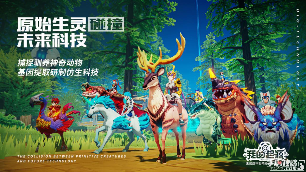 《我的起源》安卓终极测试6月26日正式开启7