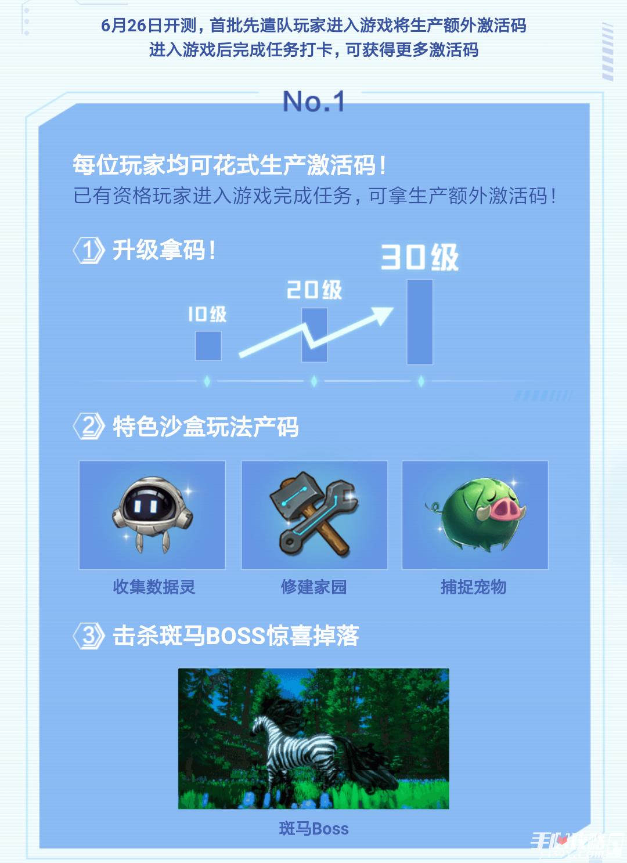 《我的起源》安卓终极测试6月26日正式开启2