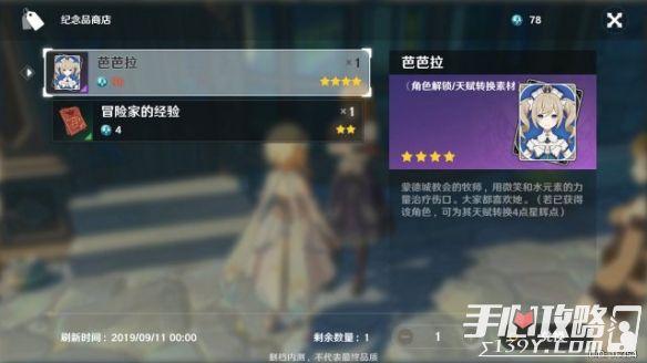 《原神》评测:二次元收集探索游戏6