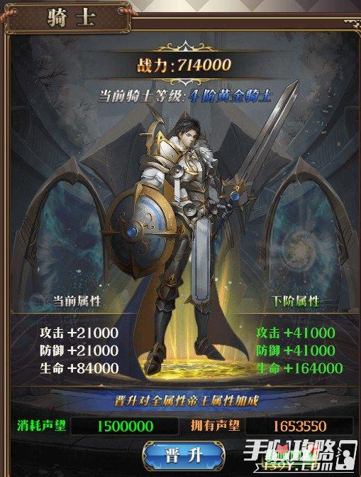 《空島幻想》騎士精神永垂為了榮譽而戰2