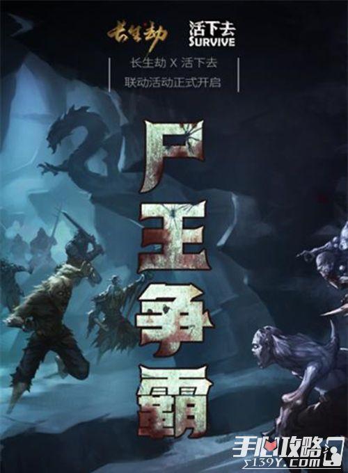《长生劫》×《活下去》联动正式开启 东西方尸王争霸3