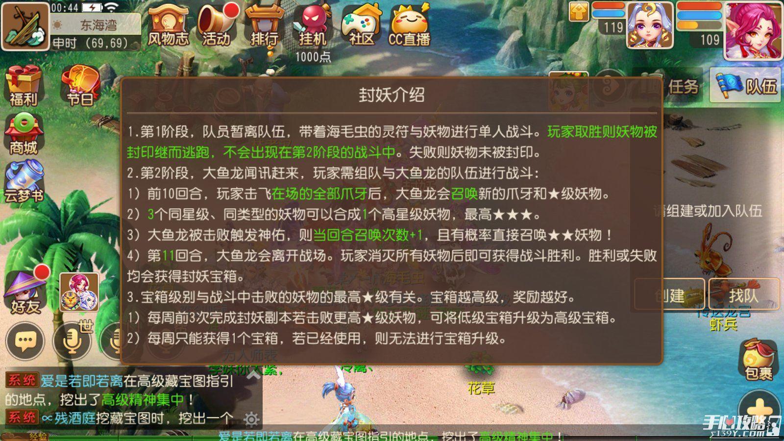 《梦幻西游》手游全新封妖玩法测试中3