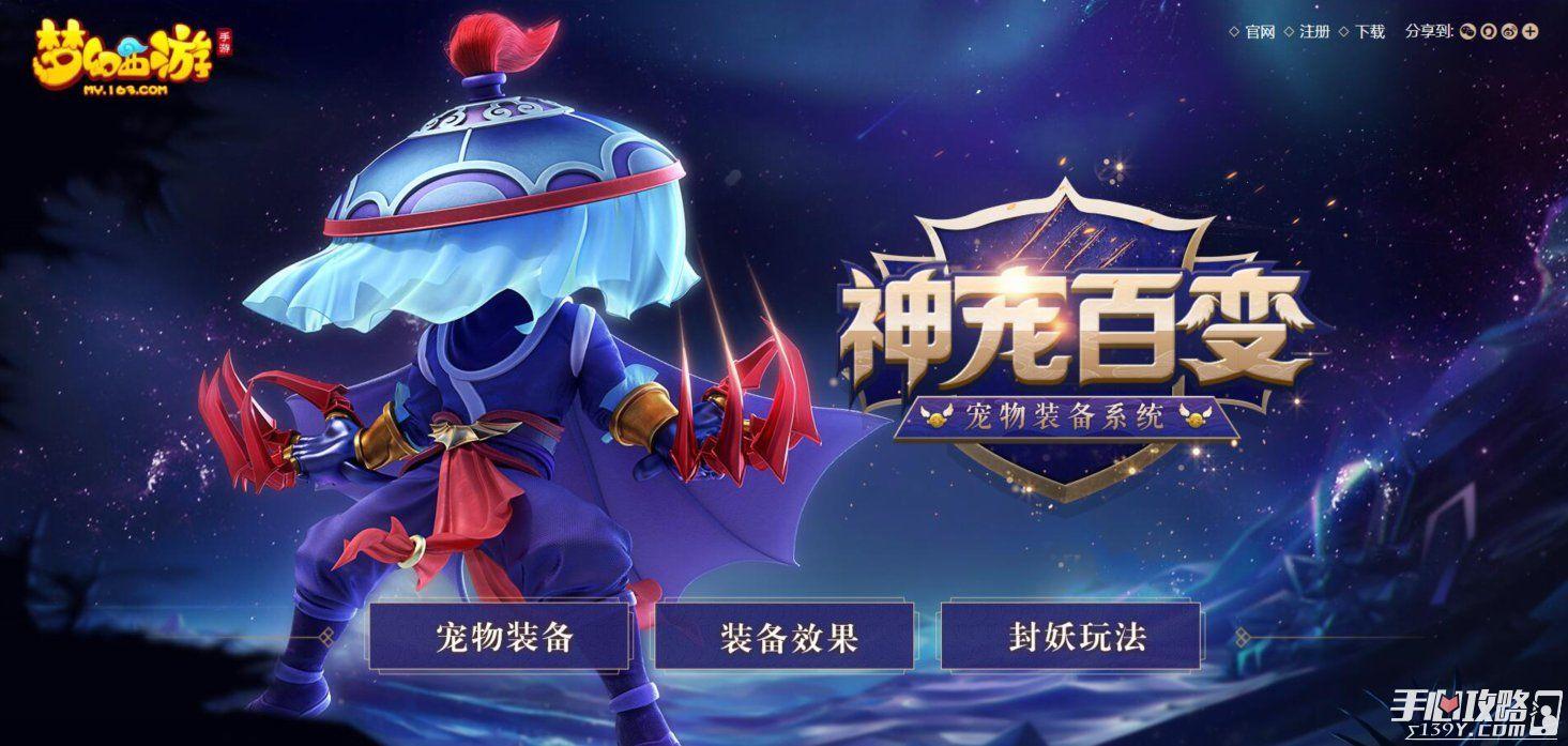 《梦幻西游》手游全新封妖玩法测试中1