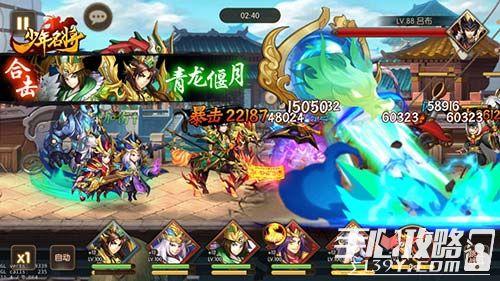 《少年名将》幻化三国神将 全新时装火爆上线3
