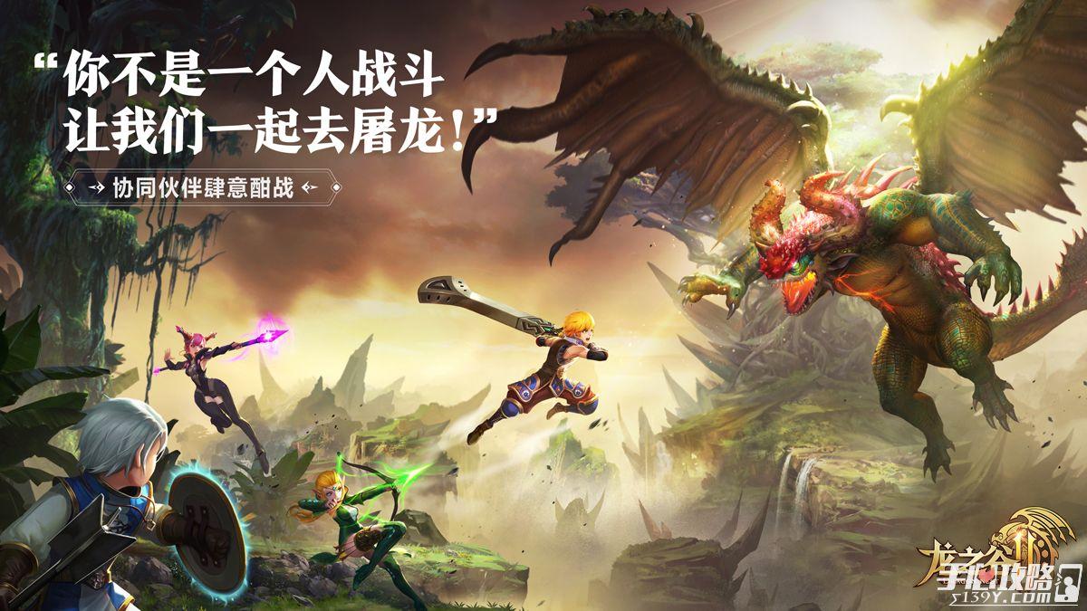 《龙之谷2》首次亮相盛趣游戏战略发布会 将由腾讯代理发行4