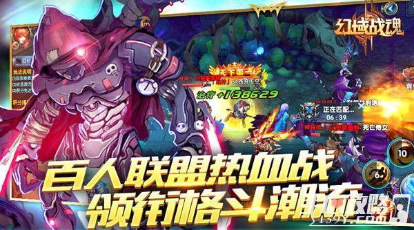 《幻域戰魂》百人聯盟熱血戰 領銜格斗潮流1