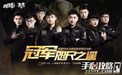 QQ飞车手游S联赛春季赛总决赛7月13日启幕1