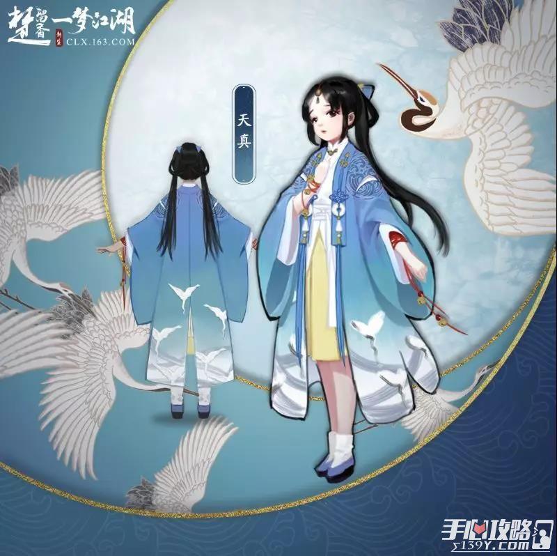 《楚留香》新生版剧情NPC揭秘 美强惨人气王预定4