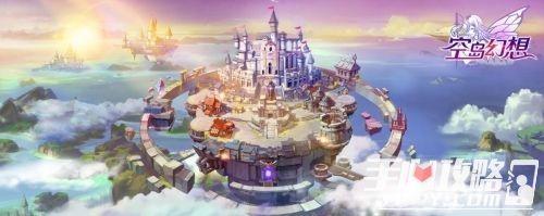 《空島幻想》即將起航 斯特爾研究院最終集結2