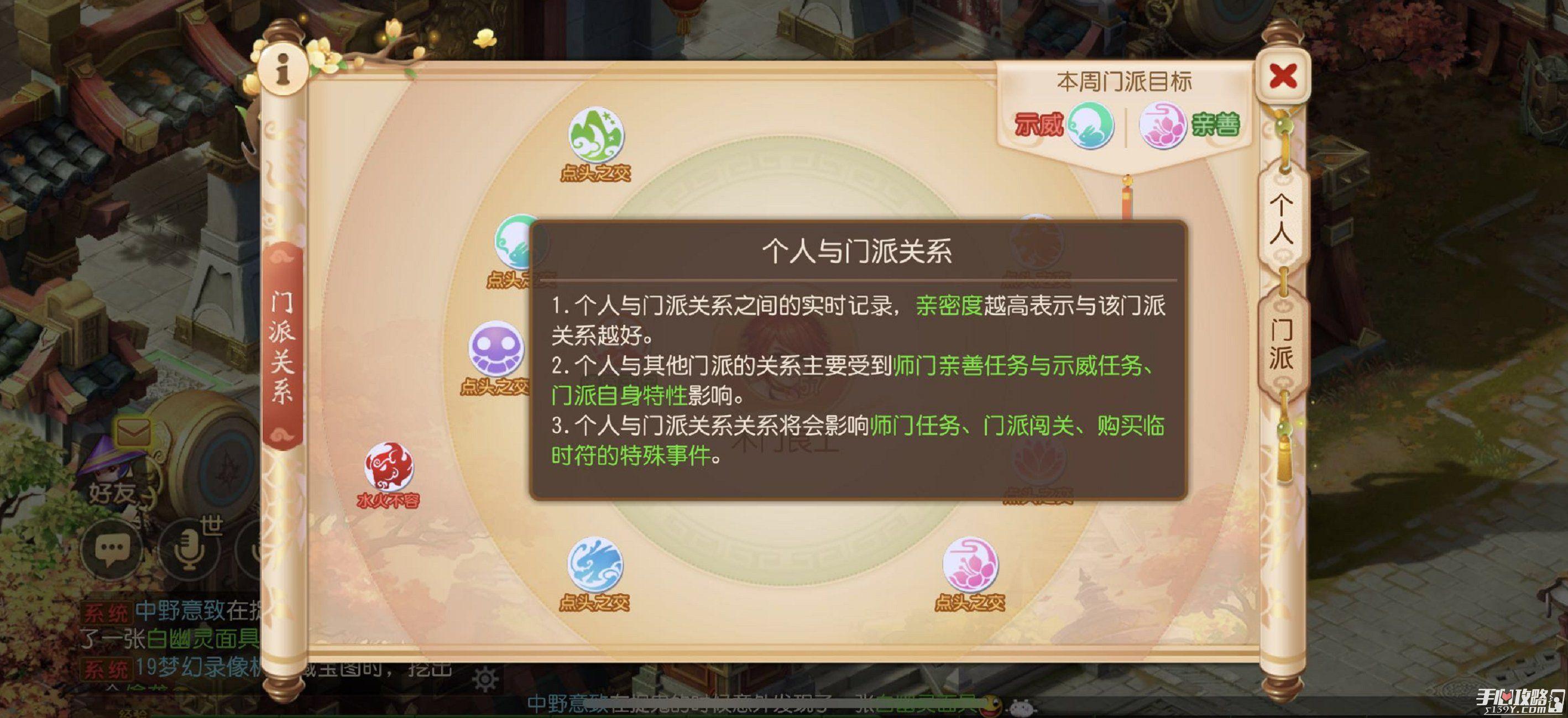 《梦幻西游》手游全新师门任务上线 门派关系由你决定2