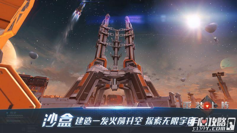 《重装上阵》26日启明封测 自由拼装火箭,探索沙盒宇宙5