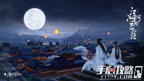 天涯明月刀参展Chinajoy 手游首次开放线下试玩2