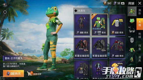 和平精英青蛙套价格一览1