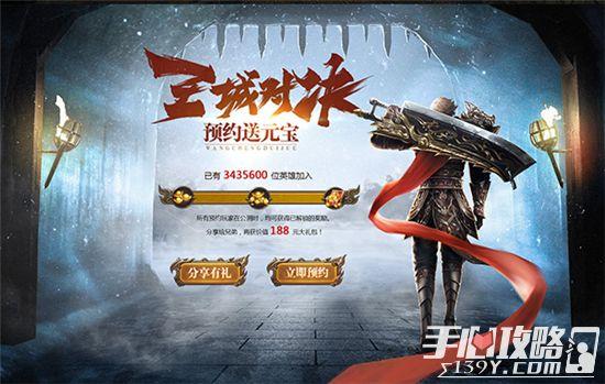《王城英雄》37游戏手游大作 全网首爆预约开启4