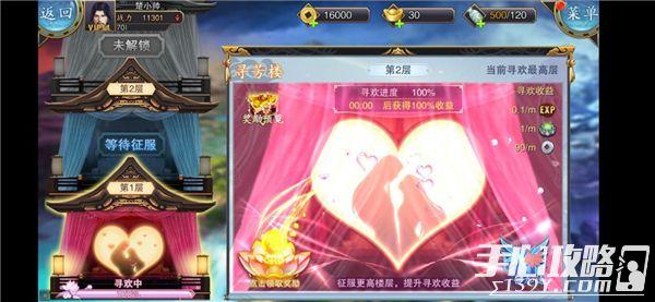 《美人传》变强一套龙服务 新版本玩法大揭秘5