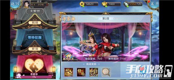 《美人传》变强一套龙服务 新版本玩法大揭秘4