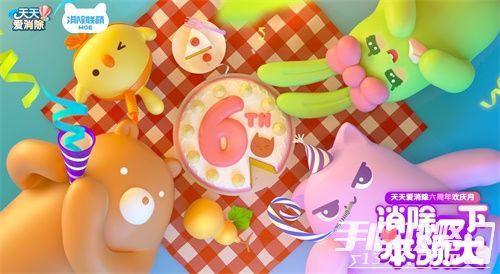 《天天爱消除》七大品牌联合庆生六周年 承包你的幸福生活4