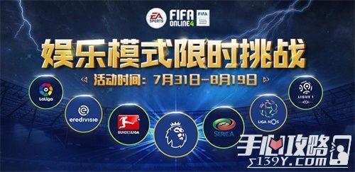 《FIFA Online 4》每日限时娱乐模式挑战 赢取限定惊喜奖励1