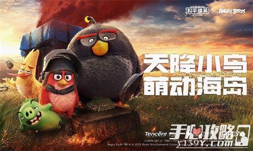 《和平精英》×《愤怒的小鸟》萌动盛夏!1