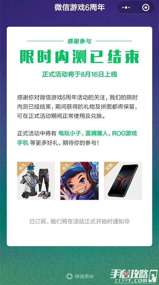 王者荣耀微信6周年活动入口一览1