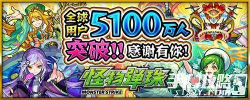 《怪物弹珠》全球下载5100万人突破纪念活动介绍1