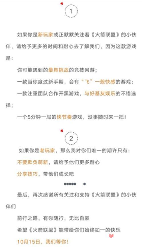 《火箭联盟》10.15定档不限号,官方竟公然挑衅欺负萌新?4