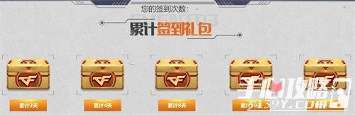 """CF手游""""开学季狂暴福利""""火热进行中 福利天天领!3"""