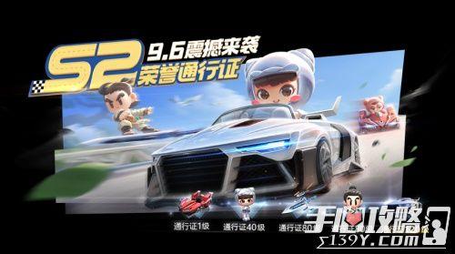 跑跑手游S2赛季H5带你御剑江湖!5