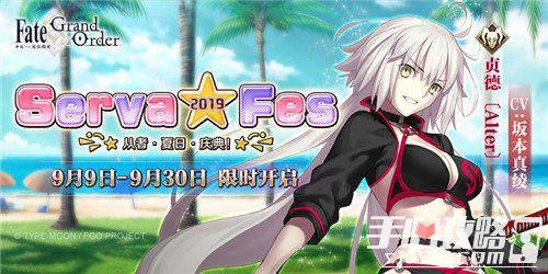 《Fate/Grand Order》泳装活动来袭 「Serva★Fes」开启!1