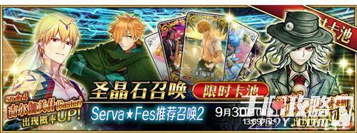 《Fate/Grand Order》泳装活动来袭 「Serva★Fes」开启!6