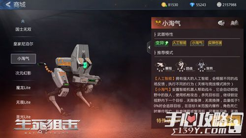 《生死狙擊》手游國慶活動雙重奏 十月最強福利1