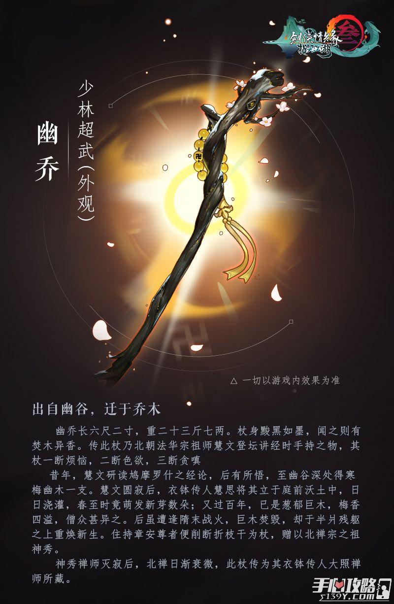 《剑网3:指尖江湖》五大门派超武重磅来袭 全新外观一览3