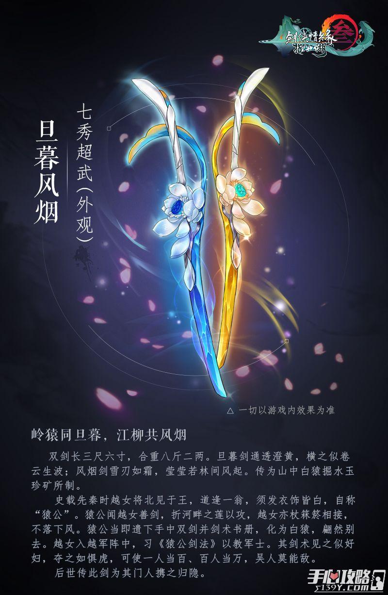 《剑网3:指尖江湖》五大门派超武重磅来袭 全新外观一览2