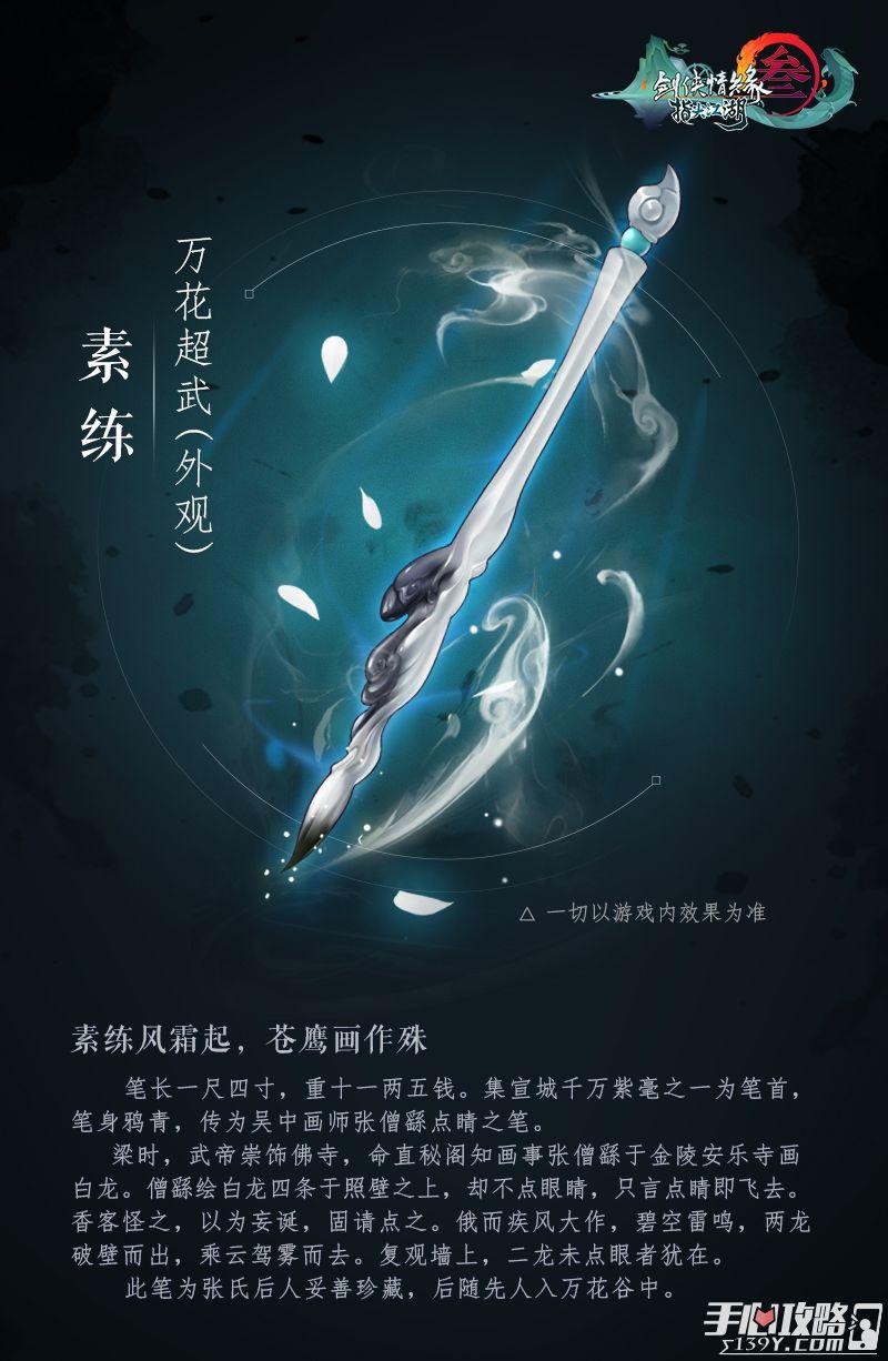 《剑网3:指尖江湖》五大门派超武重磅来袭 全新外观一览5