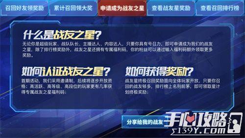 """《CF手游》""""戰友星計劃""""活動進行時 6666鉆石+永久英雄級2"""