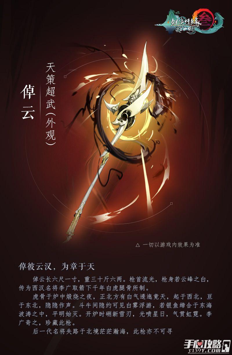 《剑网3:指尖江湖》五大门派超武重磅来袭 全新外观一览4