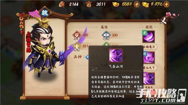 《颤抖吧三国》法师党的福音 惊现红将枭雄曹操4