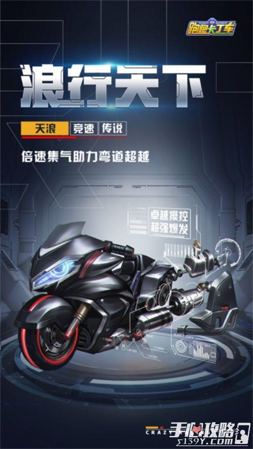 跑跑卡丁车官方竞速版S3赛季明日开跑2