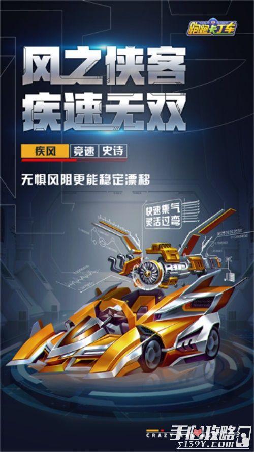 跑跑卡丁车官方竞速版S3赛季明日开跑4