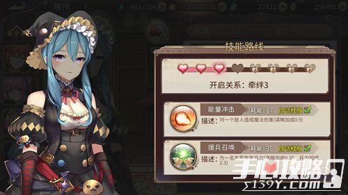 《姬魔恋战纪》甜蜜的回忆歌嘉女巫服时装介绍2