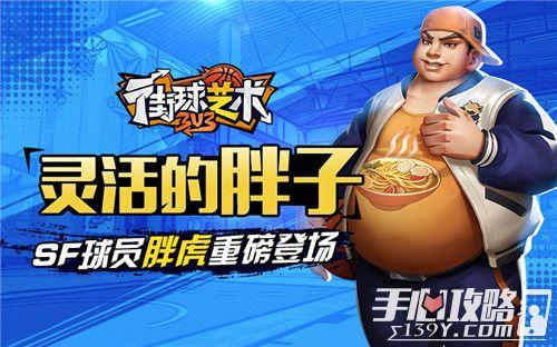 《街球艺术》SF球员灵活的胖子胖虎重磅来袭1