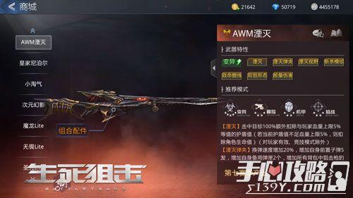 《生死狙击》手游AWM湮灭震慑战场,湮灭一切状态3