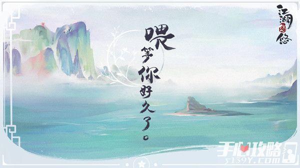 江湖悠悠全章节图文通关攻略大全1