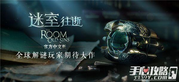 《迷室:往逝》The Room:Old Sins官方中文版11月19日首发1