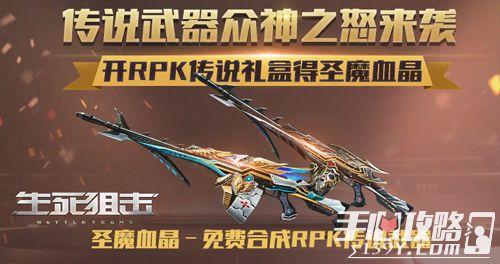 《生死狙擊》手游首把雙形態傳說武器眾神之怒免費領3