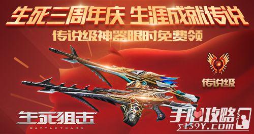 《生死狙擊》手游首把雙形態傳說武器眾神之怒免費領2
