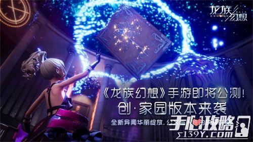 《龙族幻想》手游11月29日正式公测 创造你的平行世界!6
