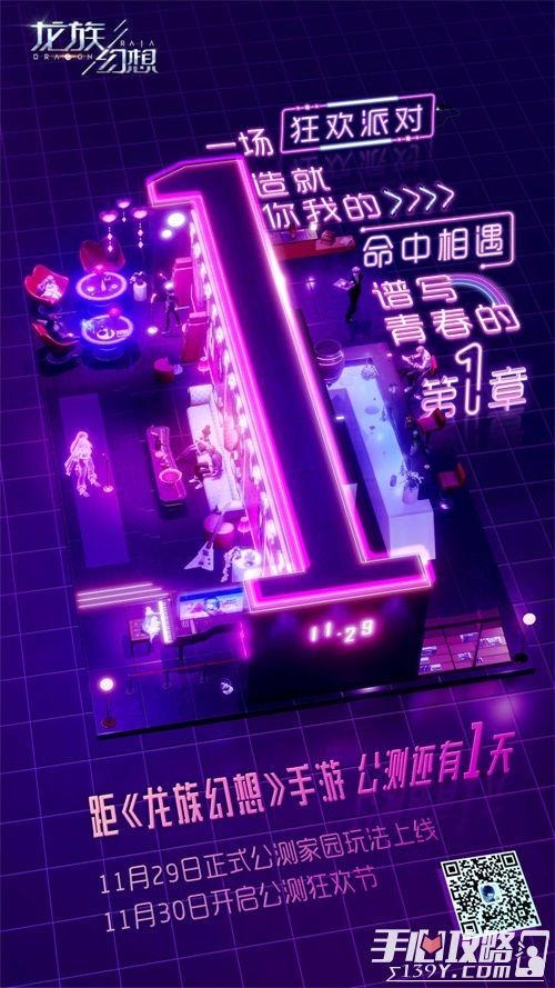 《龙族幻想》手游11月29日正式公测 创造你的平行世界!1