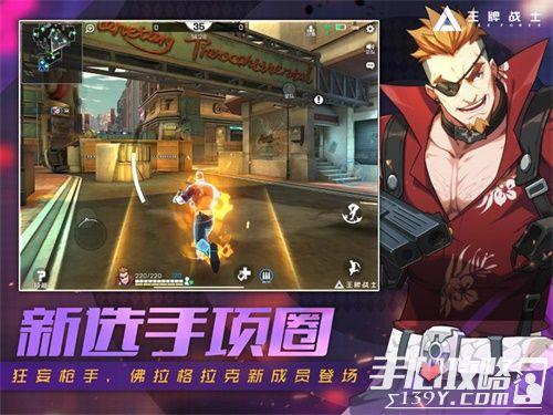 《王牌战士》新版本12.5上线,1V4非对称玩法来袭4