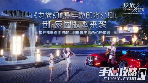 《龙族幻想》手游11月29日正式公测 创造你的平行世界!2